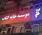 خانه کتاب – موسسه خانه کتاب ایران
