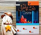 دختر پرتقالی – معرفی کتاب