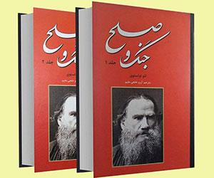 جنگ و صلح – معرفی کتاب