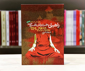 راهبی که فراری اش را فروخت – معرفی کتاب