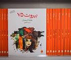 بیروت 75 – معرفی کتاب