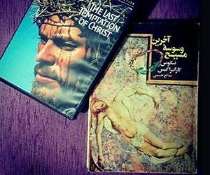 آخرین وسوسه مسیح – معرفی کتاب